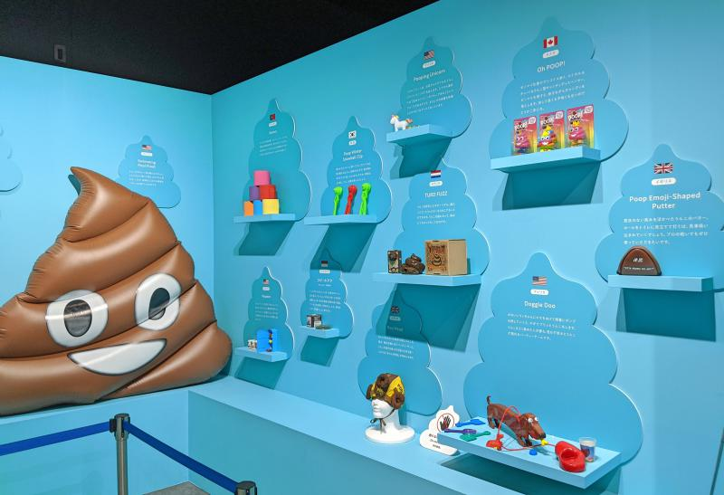 The Unko Museum has various poop toys and memorability from around the world.