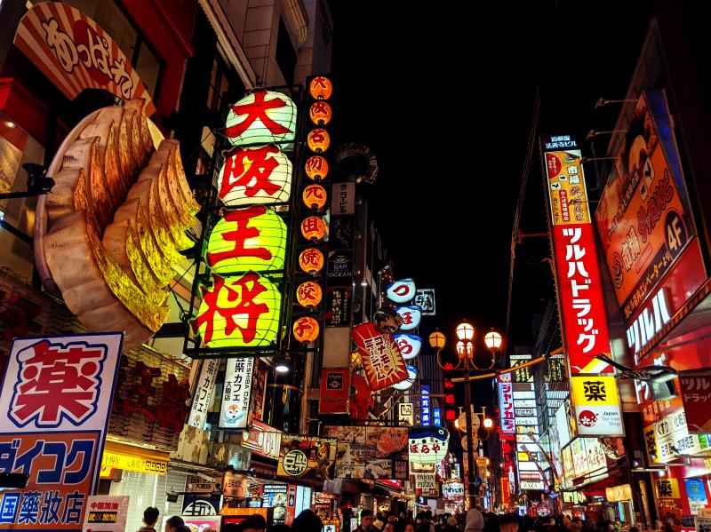 Dotobori Street in Osaka, Japan is a top highlight on your Osaka itinerary. You'll see the street lit with giant signs of food products, such as gyozas.